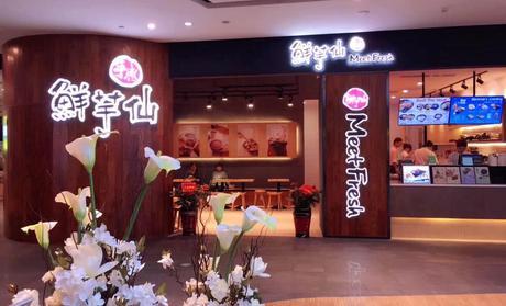 :长沙今日团购:【德思勤城市广场】鲜芋仙仅售14.9元!价值25元的鲜芋鲜招牌1份,提供免费WiFi。
