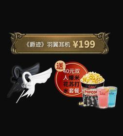 :长沙今日团购:【奥克斯广场】CGV星聚汇影城仅售199元!价值259元的爵迹羽翼限量耳机+双人蜜蒂尔套餐1套。