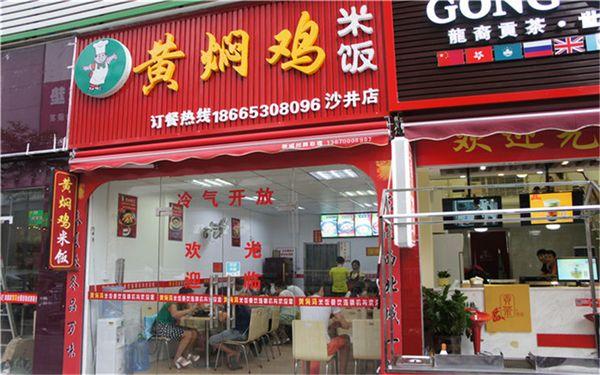 黄焖鸡米饭(沙头店)