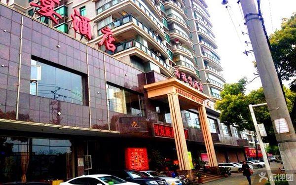 尚福宴酒店