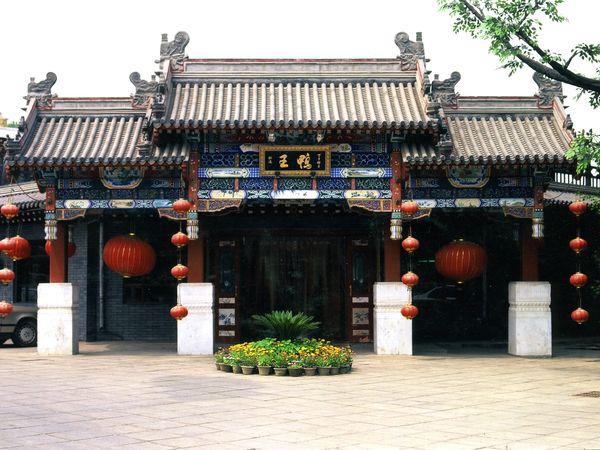 鸭王烤鸭店(民族园店)