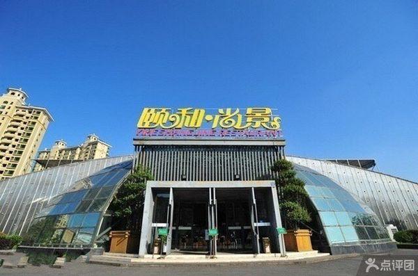 颐和尚景酒店(光谷店)