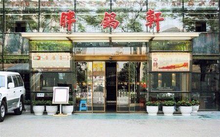 胖锅轩(新华路店)味道怎么样?