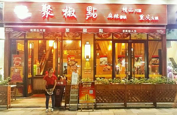 聚椒點精品川菜(万达广场白云店)怎么样?