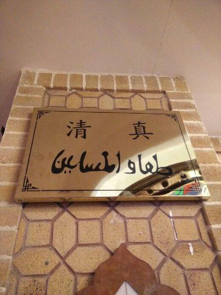 北疆饭店(天虹购物中心店)大家来聊聊