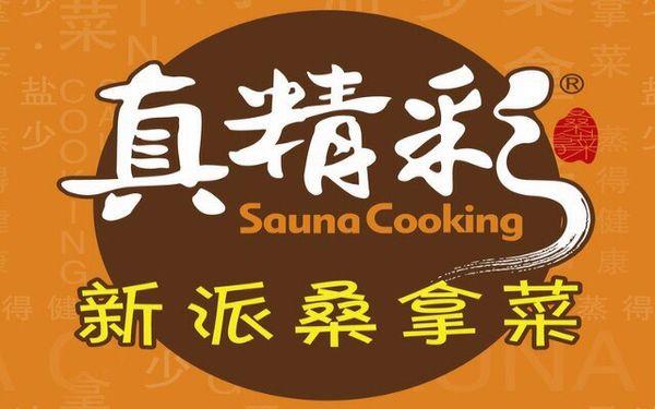 真精彩新派桑拿菜(北京路店)如何?
