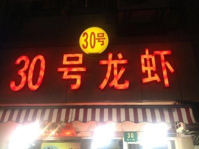 30号龙虾