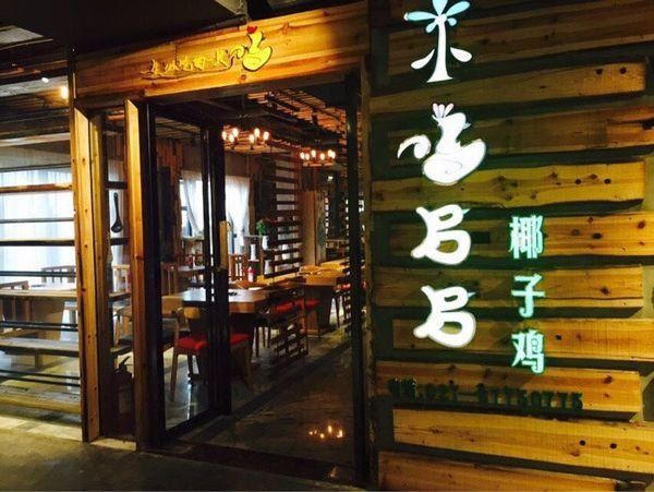 小鸡BB椰子鸡(光谷德国风情街店)