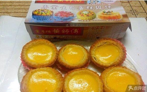 黄师傅蛋糕店(总店)