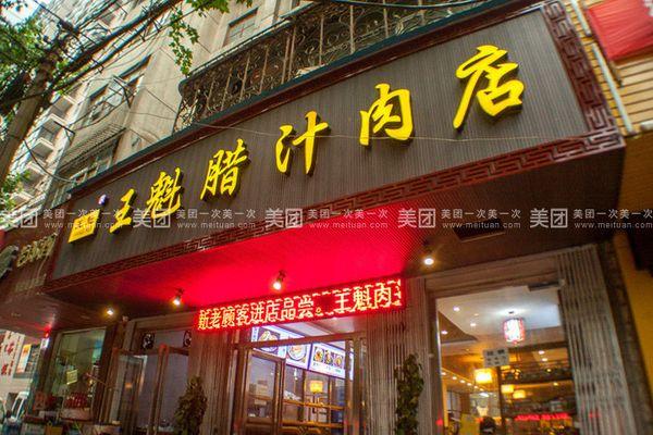 王魁腊汁肉夹馍(柿园路店)