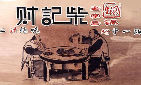 财记柴三汁焖锅