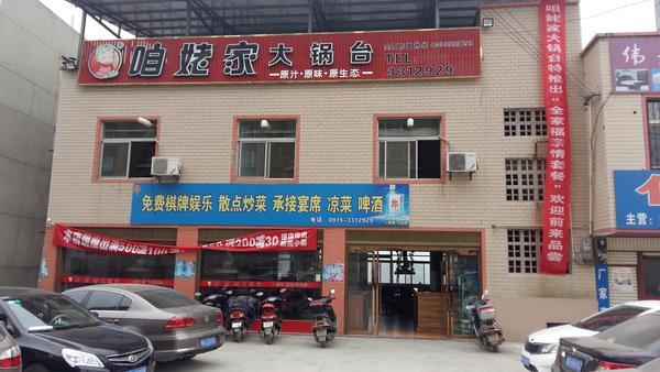 蒙山蚂蚱鸡家常菜(百大宝龙店)