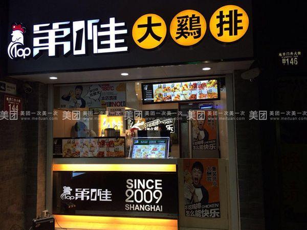 第一佳大鸡排(四惠东地铁站店)味道很有爱