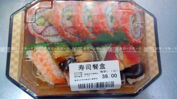 缘喜外带寿司(百联南桥店)味道很有爱