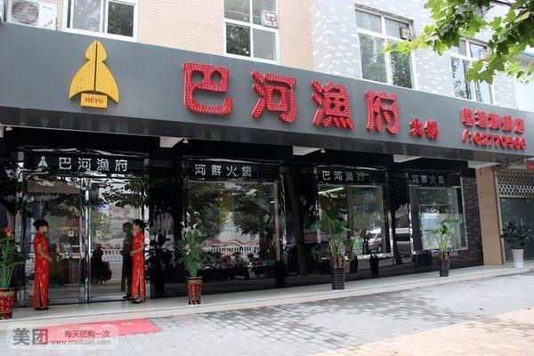 巴河渔府火锅(人民西路店)