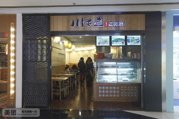 川古道(东直门银座mall店)好吃吗?