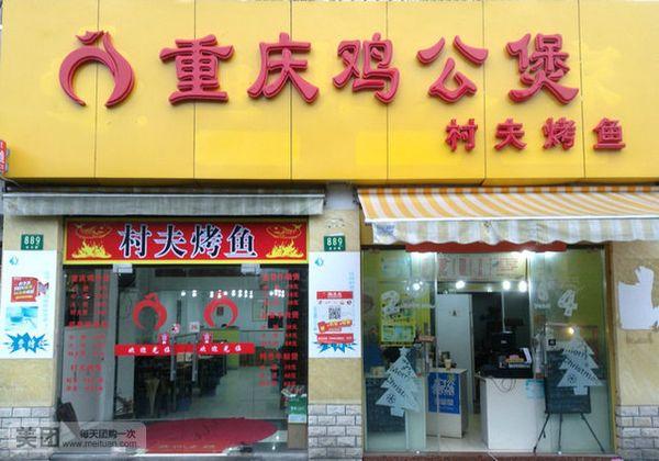 重庆鸡公煲村夫烤鱼(东川路店)
