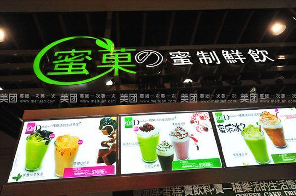 蜜菓の蜜制鲜饮(爱琴海购物公园店)