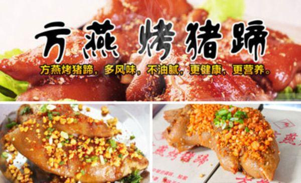 方燕烤猪蹄(州桥老街店)