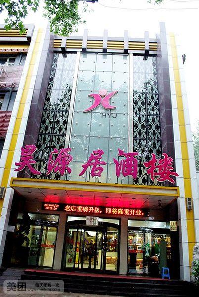 小杰海鲜店(远大国门店)
