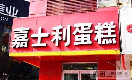 伊甸园西饼屋(7mall购物美学中心店)