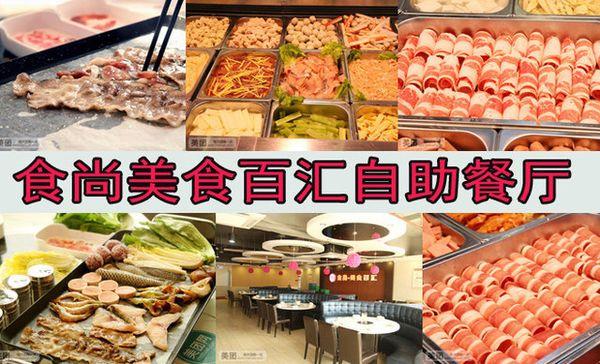 食尚·美食百汇自助餐厅吃货们怎么看?