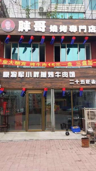 菓乐拼奶茶店(农林二道街店)