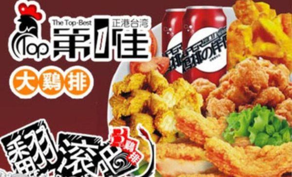 第一佳大鸡排(长安广场店)味道怎么样?