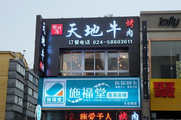 村夫烤活鱼(开元店)