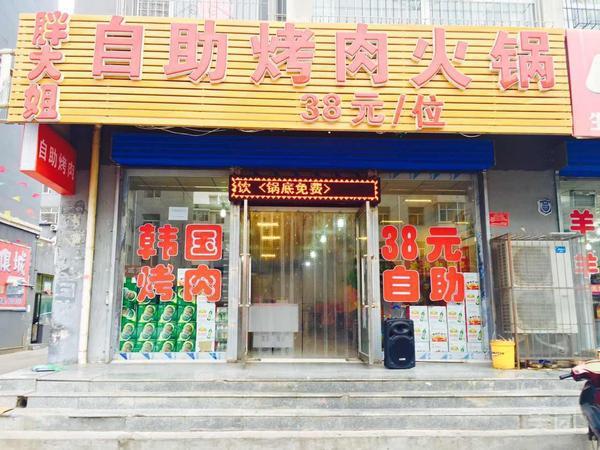 金荷饭店(中华桥店)
