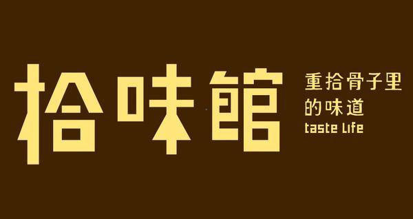 拾味馆(爱琴海购物公园店)