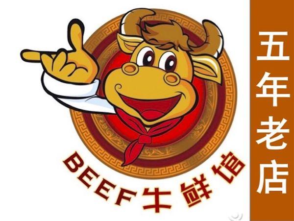 牛鲜馆牛肉火锅(东华西路店)感觉怎么样?