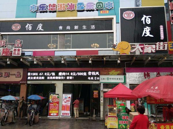 裕昌火锅(新华书店店)