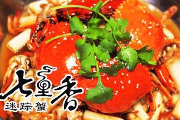 七里香迷踪蟹(瓜沥店)味道怎么样?