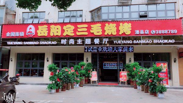 森林客栈餐厅(抚顺东洲大街店)
