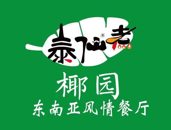 椰园东南亚风情餐厅(吾悦广场店)吃货们怎么看?