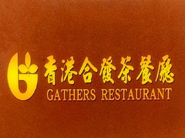 香港合发茶餐厅(罗湖店)
