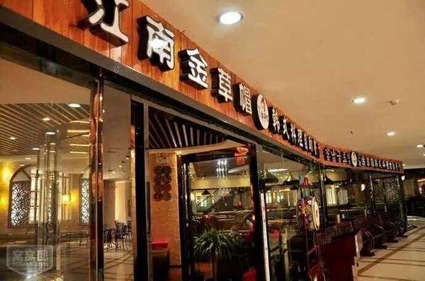 江南金草帽烤肉料理自助餐厅(光谷意大利风情街店)