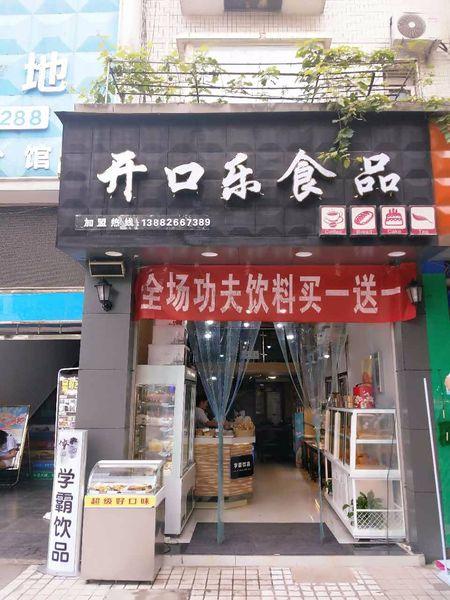 禹城扒鸡(龙湖新壹街店)