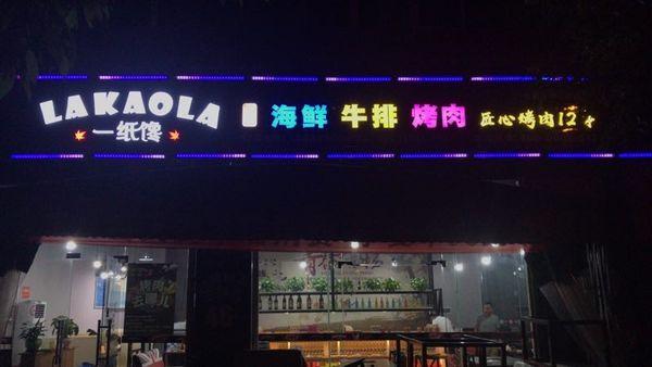 澳门豆捞(美博城店)