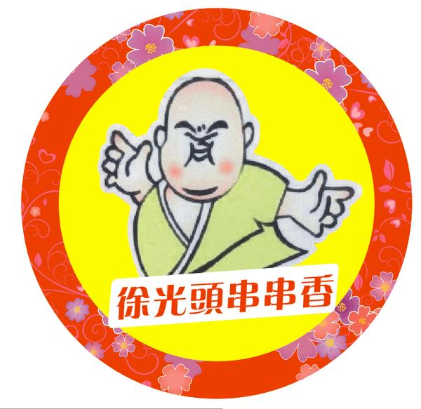 徐光头串串香(雄楚一号店)吃货们怎么看?