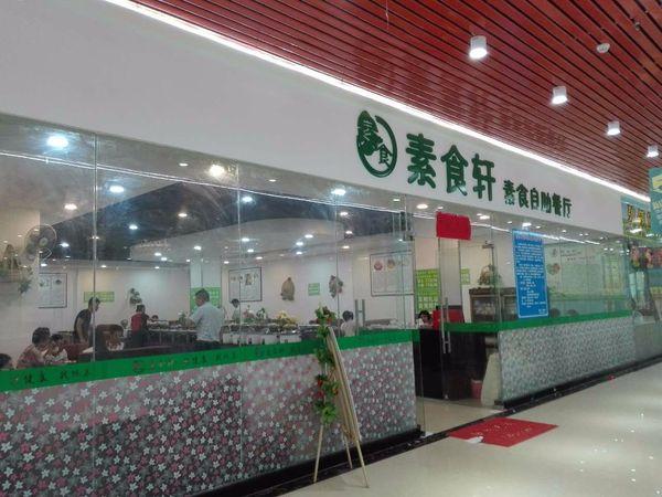 唐老九老北京涮羊肉火锅自助(家天下广场店)