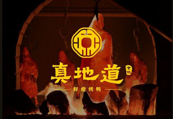 真地道京味府·鲜橙烤鸭(东大桥店)好吃吗?