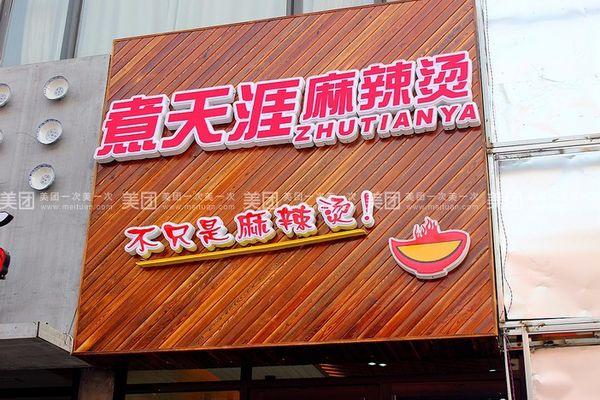 辉煌农家乐饭店(光华苑销售点)