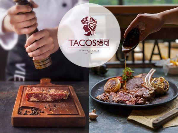 塔可墨西哥餐厅(印象汇店)