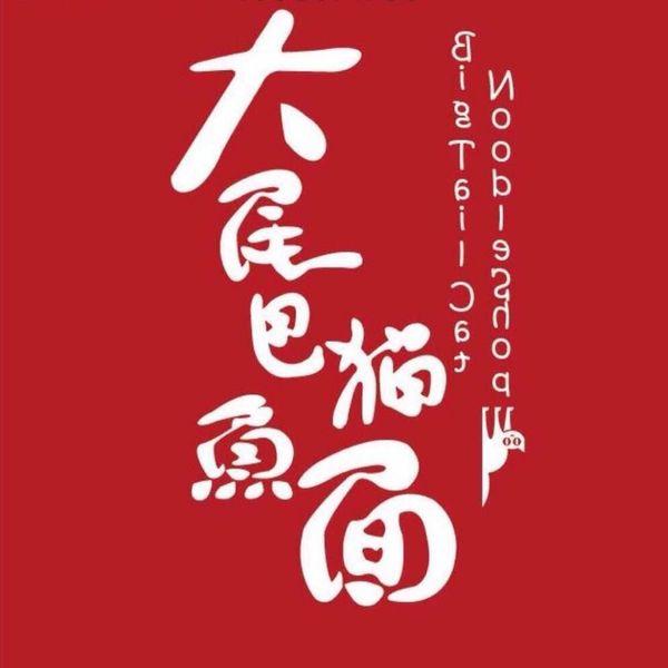 溢香园四川乐山泥锅涮串(万润绿景园店)
