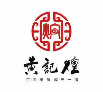 黄记煌三汁焖锅(新佳丽时尚广场店)