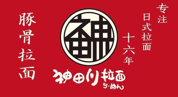 神田川拉面(湖滨店)