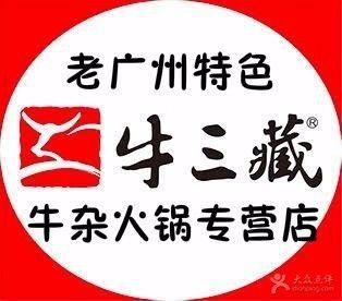 牛三藏牛杂火锅(地铁站店)