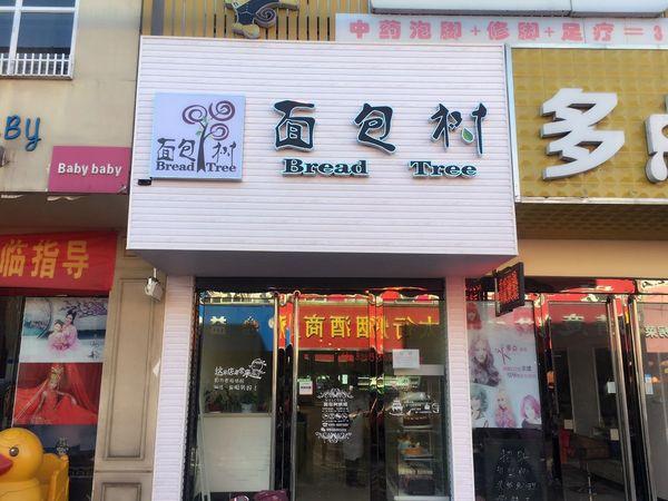乐山大众串串香(台湾小吃)